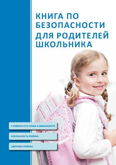 ohutusraamat_rus